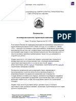 building manual- 1998.pdf