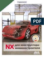 NX_Dlya_Konstruktora_Mashinostroitelya.pdf