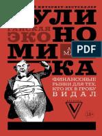 Hulinomika pdf.pdf