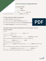 Упражнения Условные.pdf