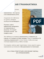 Сначала открывай это. ЛЕГКАЯ ГРАММАТИКА.pdf