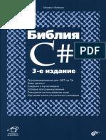 Библия C# 3-e izd.pdf