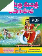 గాయత్రి మంత్ర అవగాహన.pdf