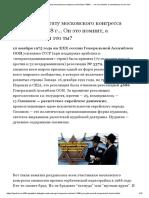 Памятка делегату московского конгресса сионистов 1988 г.pdf
