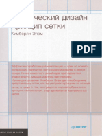 graficheskiy-dizayn-printsip-setki.pdf
