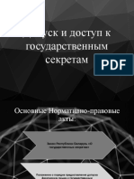 28_dopusk_i_dostup_v_gos_sekr