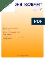 Ноев Ковчег 2007-02.pdf