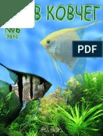 Ноев Ковчег 2010-06.pdf