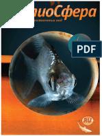 ИхтиоСфера 2008-01.pdf