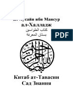 Mansur_al-Khalladzh_Kitab_at-Tavasin_Sad_Znania.pdf