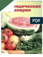 Амадеа Морнингстар - Аюрведическая кулинария для западных стран (2005).pdf