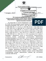 НП 105-18.pdf