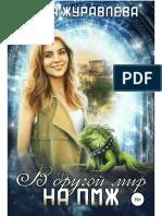 Juravleva_Yu_V_Drugoyi_Mir_Na_Pmj.a6.pdf