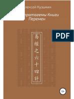 Kuzmin_A_64_Stratagemyi_Knigi_Peremen.a6.pdf