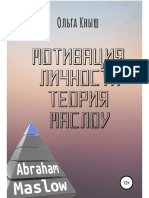 Knyish_O_Motivaciya_Lichnosti_Teor.a6.pdf