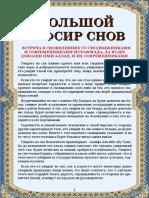 tafsir_snov.pdf