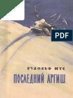 Итс Р. Последний Аргиш