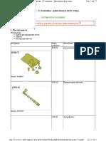 Снятие - Установка Дизельная форсунка  .pdf