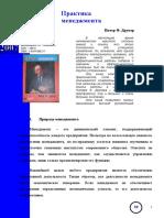 Druker_-_Praktika_menedzhmenta