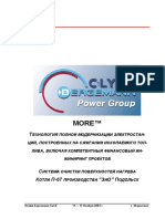 Clyde_Bergemann_P67Podolsk.pdf