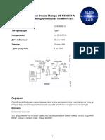 С.Мейер Патент US 4936961 Метод производства топливных газов .pdf