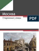 Старинные улицы Москвы