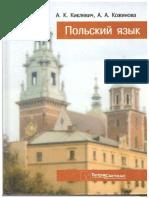 Польский язык_Киклевич.pdf