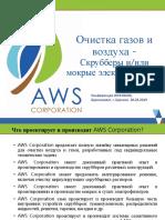 PXX-AWS-Пром Технологии - SchekinoAzot_21.03.2019.pdf