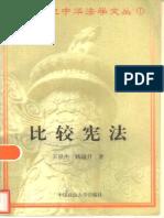 王世杰、钱端升:比较宪法