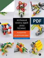 Йошихито Исогава - Большая книга идей LEGO Technic. Машины и механизмы (Подарочные издания. Компьютер) - 2017