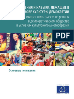 CDCompetences-for-democratic-culture_RU(1) (1)