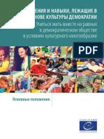 CDCompetences-for-democratic-culture_RU(1) (1)