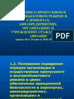 propusknoy_i_vnutriobektovy_rezhim