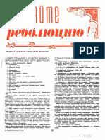 Гамзатов Р. Мой Дгестан, ч. 2. - Советский_воин, 1971, № 18, с.13-17.pdf