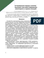 Знание-ориентированный подход к анализу _shemaev