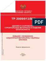 ТР 2009 013 BY
