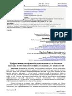 88NZVN218.pdf