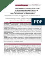 Применение комбинации кальция гидроксиапатита, разведенного физиологическим раствором, и микросфокусированного ультразвука с визуализацией для подтяжки кожи