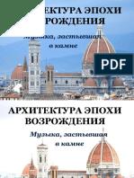 Слайды Архитектура Возр (1)