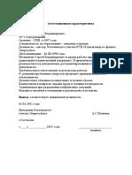 Аттестационная характеристика Мельников.doc