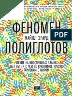 Феномен полиглотов.pdf