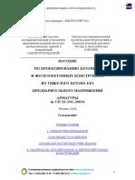 posobie_po_proektirovaniyu_betonnykh_i_zhelezobetonnykh_konstruktsii_iz.pdf