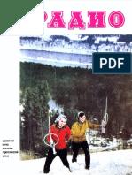radio_1973_no_03.pdf