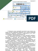 Технологический Порядок заполнения формы экспресс-накладной (старая_новая формы).pdf