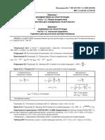 Addendum 1 TKP 45-3.02-290-2013