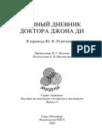 Rodichenkov_di_alkhimia