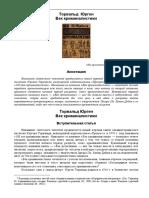 Торвальд  Юрген - Век криминалистики (1991, Прогресс) - libgen.lc.pdf