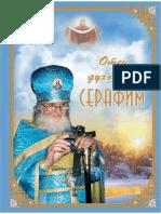 Отец духовный СЕРАФИМ