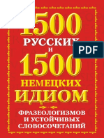 1500 русских и немецких идиом.pdf