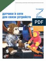 Arduino_datchiki_i_seti_dlya_svyazi_ustroystv_2-e_izdanie_2015.pdf